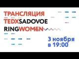 Конференция TEDx: Проблемы современного мира. Подключайтесь!