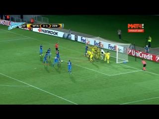 Лига Европы, групповой этап, 1-й тур. Маккаби Тель-Авив 3-4 Зенит