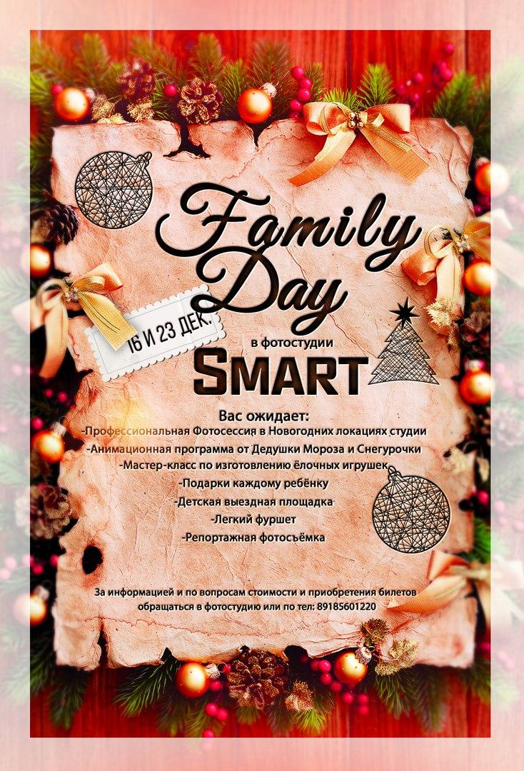 Афиша Ростов-на-Дону Family Day в Фотостудии SMART