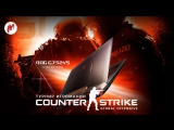 Финал турнира по Counter-Strike: Global Offensive