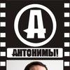Панк-рок группа АНТОНИМЫ!