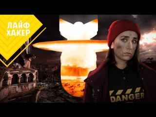 Как выжить и не умереть в ядерной войне