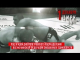MMA PRO Ukraine 14