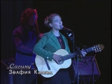 Zulya - Сагыну (Yearning) (2005)