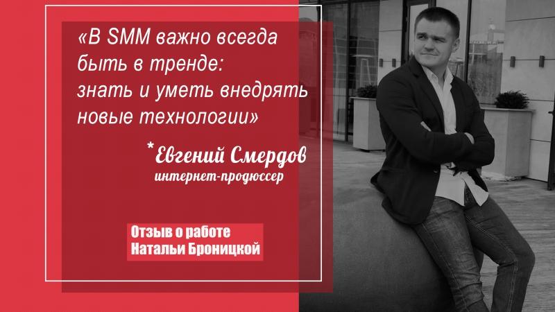 Евгений Смердов. Отзыв о работе Натальи Броницкой