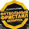 Футбольный Фристайл - LifeStyle, Минск, Беларусь