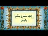 دعاء الصباح لأمير المؤمنين الإمام علي(عليه السلام)  يدعى به بعد ركعتي صلاة الفجر.mp4