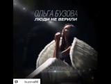 Ольга Бузова «Люди не верили»