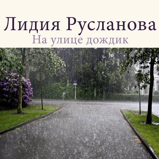 Лидия Русланова альбом На улице дождик