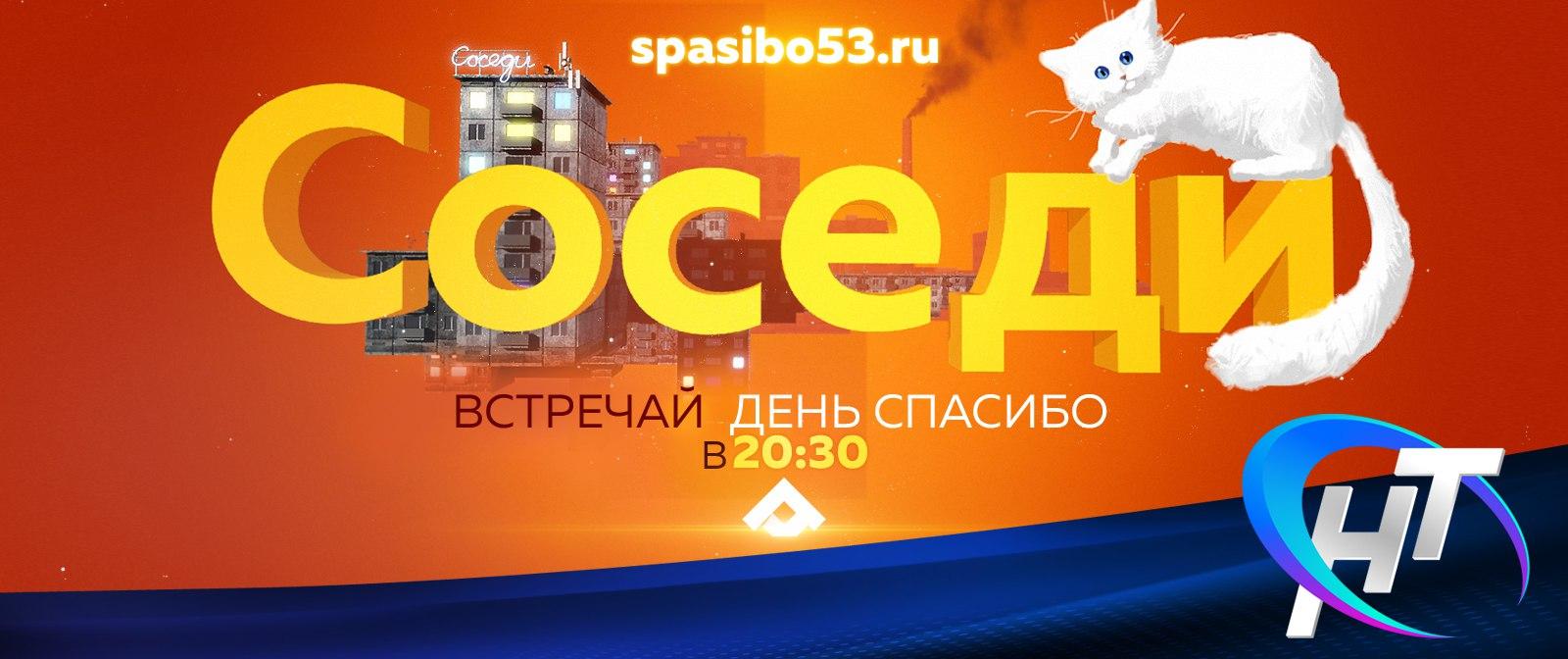 Сегодня вечером в 20:30 в «Соседях» выйдет специальный выпуск, посвященный областному флешбому «Спасибо 53» spasibo53.