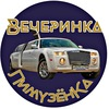 "New Проект -""Вечеринка ЛимузёнКа"" Уфа"