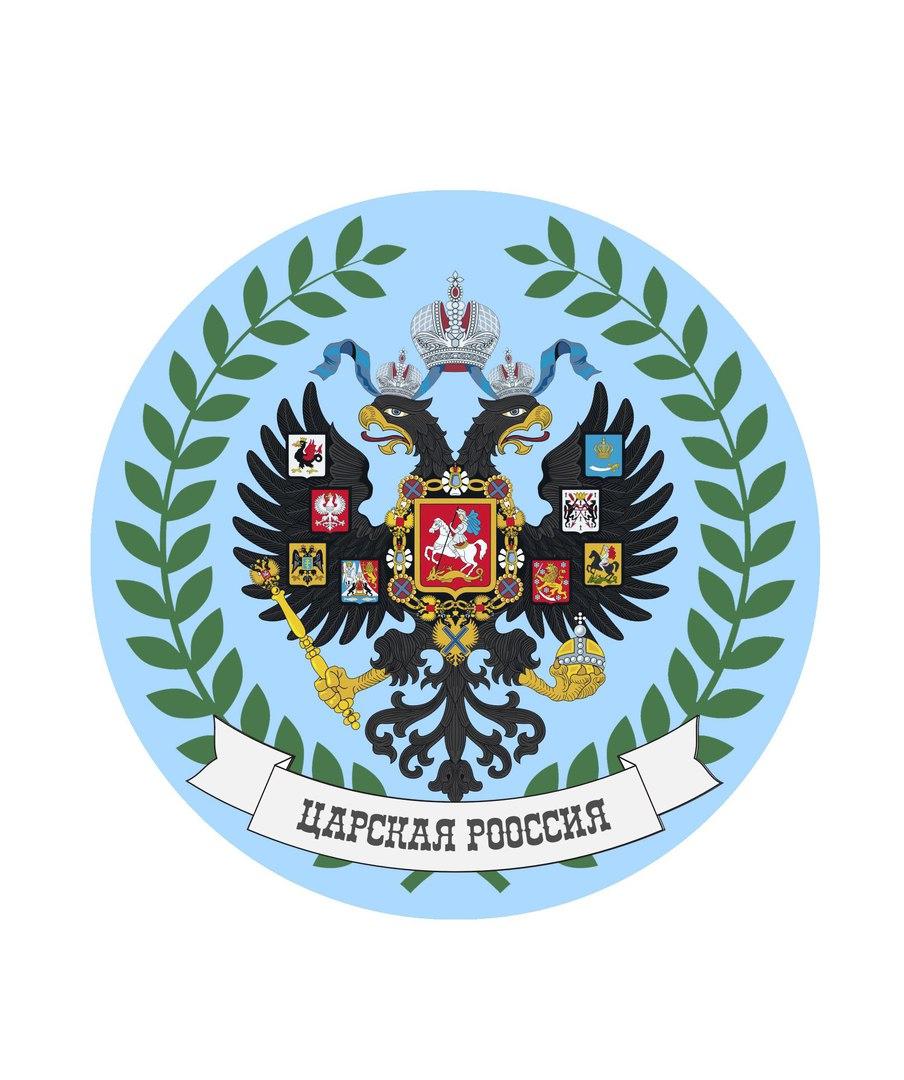 Афиша Волгоград Царская Россия / Волгоград