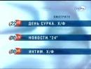 Далее REN-TV,, 25 октября 2003