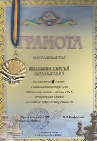 Сергей Леонидович Волошин