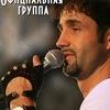 Дмитрий Певцов. Официальная группа