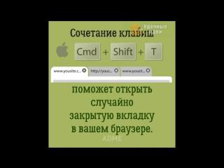 8 лайфхаков для интернет-пользователей