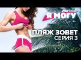 Workout • Пляж зовет! Готовимся к лету. Серия 3 [Workout | Будь в форме]