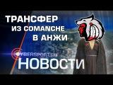 Новости: Пополнение ФК