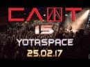 Слот - 15 лет. Live. Yotaspace. Полный концерт. Multicam. 25.02.17