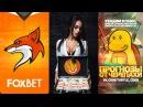 КИДАЛЫ CS:GO | FoxBet, Bet King, Прогнозы от Черепахи.