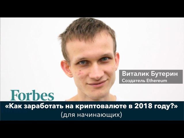 Инструкция от Виталика Бутерина: «Как заработать на криптовалюте в 2018 году» (для...