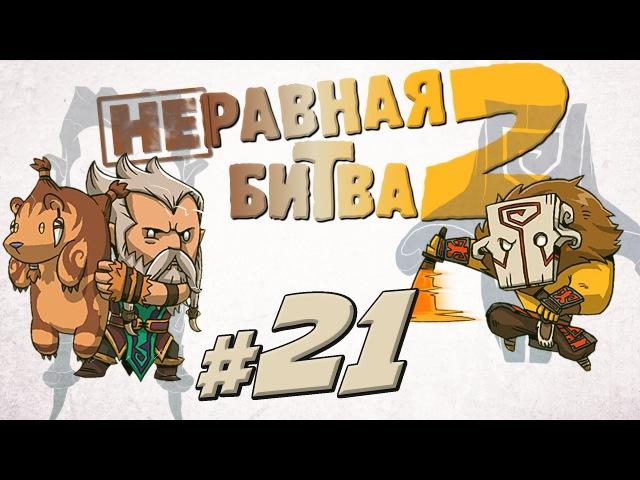 Неравная битва 2 Выпуск 21 / The Uneven Fight 2: Juggernaut vs Lone Druid