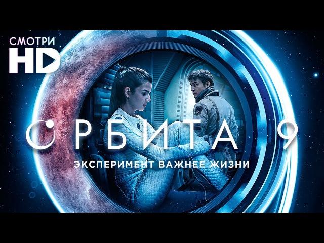 Орбита 9 Фильм в HD