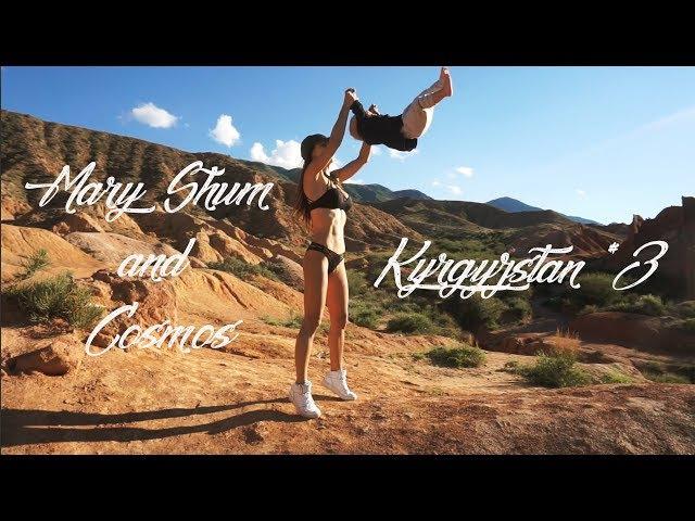 Kyrgyzstan 3. Car trip with my sweet girlfriend. Grand Canyon. Sunset romance
