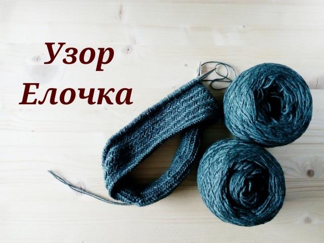 Узор Елочка (herringbone stitch), круговое вязание.