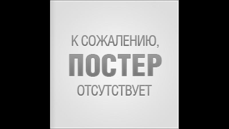 Моё (2013) — трейлеры, даты премьер — КиноПоиск » Freewka.com - Смотреть онлайн в хорощем качестве