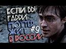 Если бы Гарри Поттер жил в России 9 Переозвучка