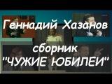 Геннадий Хазанов. Сборник выступлений ЧУЖИЕ ЮБИЛЕИ