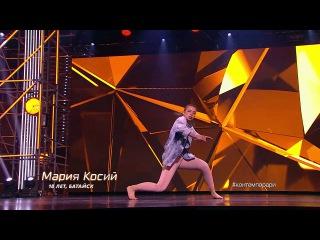 Танцы: Мария Косий (сезон 4, серия 3) из сериала Танцы смотреть бесплатно видео онл...