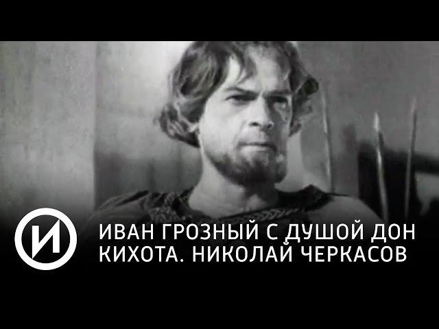 Иван Грозный с душой Дон Кихота. Николай Черкасов | Телеканал