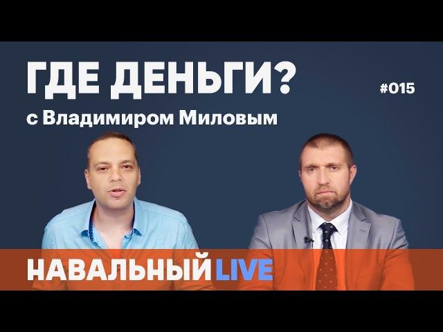 Дмитрий Потапенко - Тем, кто уничтожает продукты, надо дать по жопе!