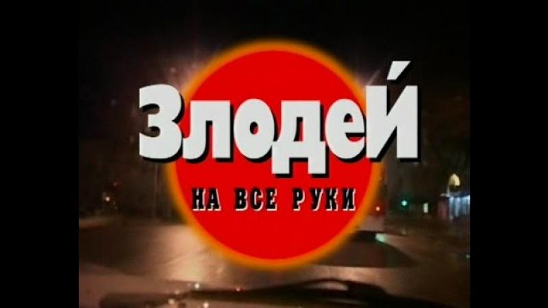 Криминальная Россия - Злодей на Все Руки