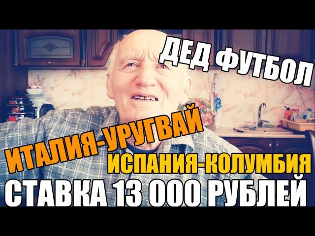 ДЕД ФУТБОЛ ПРОГНОЗ ИТАЛИЯ УРУГВАЙ ИСПАНИЯ КОЛУМБИЯ СТАВКА 13 000 РУБЛЕЙ