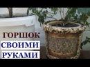 DIY Делаем ГОРШОК из СТРОИТЕЛЬНОГО ВЕДРА