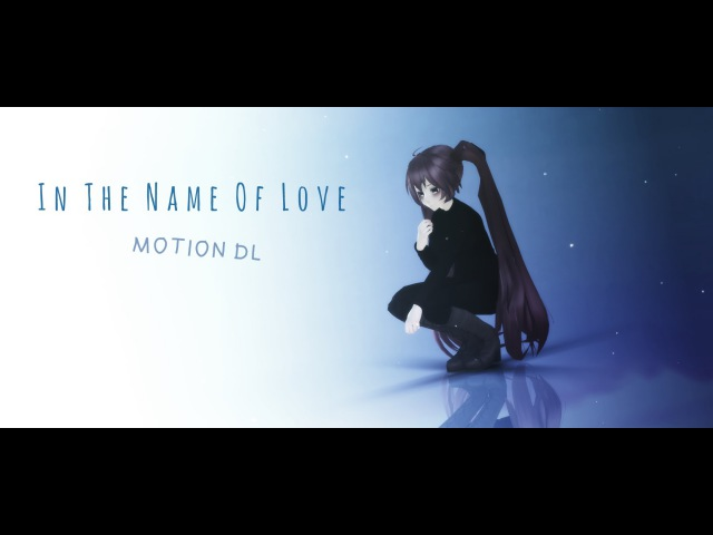 【MMD】In The Name Of Love (Motion DL) ORGINAL