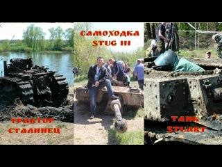 ПОДНЯЛИ В ОДИН ДЕНЬ STUG III, ТАНК ГЕНЕРАЛ СТЮАРТ И ТРАКТОР СТАЛИНЕЦ 65. ПОЛНАЯ ВЕРСИЯ!!!