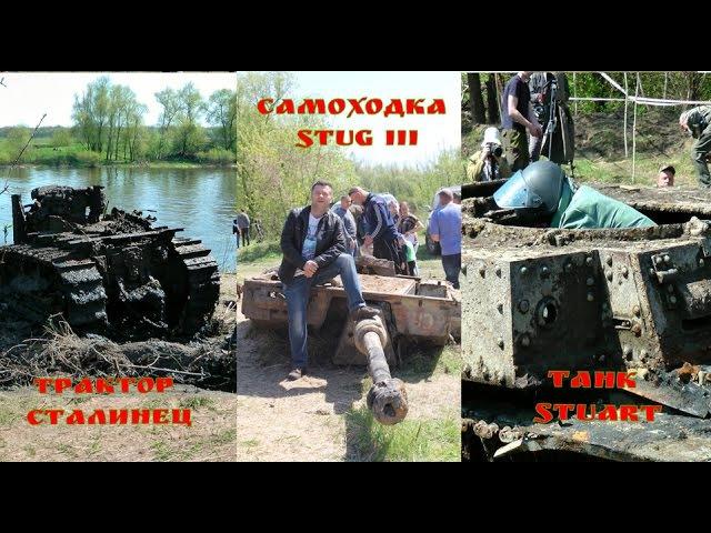 Подъем танка из реки stug iii генерал стюарт трактор сталине.