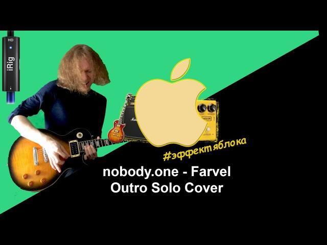 Эффект яблока - Farvel (iRig HD Cry Baby solo)