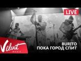 Live Burito - Пока город спит (Сольный концерт в RED, 2017г.)