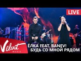 Live Ёлка feat. Banev! - Будь со мной рядом (Crocus City Hall, 18.02.2017)