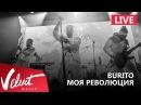 Live Burito - Моя революция Сольный концерт в RED, 2017г.
