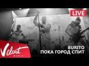 Live: Burito - Пока город спит (Сольный концерт в RED, 2017г.)