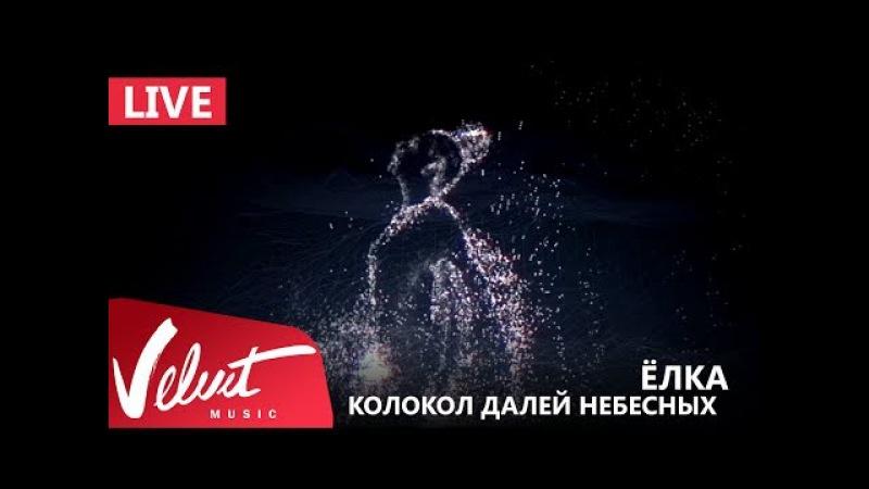 Live: Ёлка - Колокол далей небесных (Crocus City Hall, 18.02.2017)