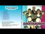 Олег Пахомов 3-й альбом Ты не моя 1998