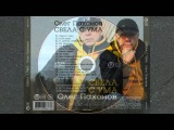Олег Пахомов 20-й альбом Свела с ума 2014
