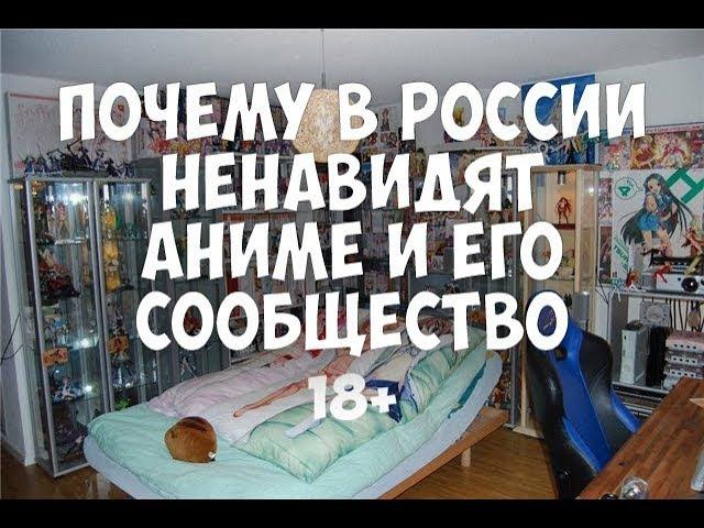 【18】 Почему в России ненавидят аниме и его сообщество?